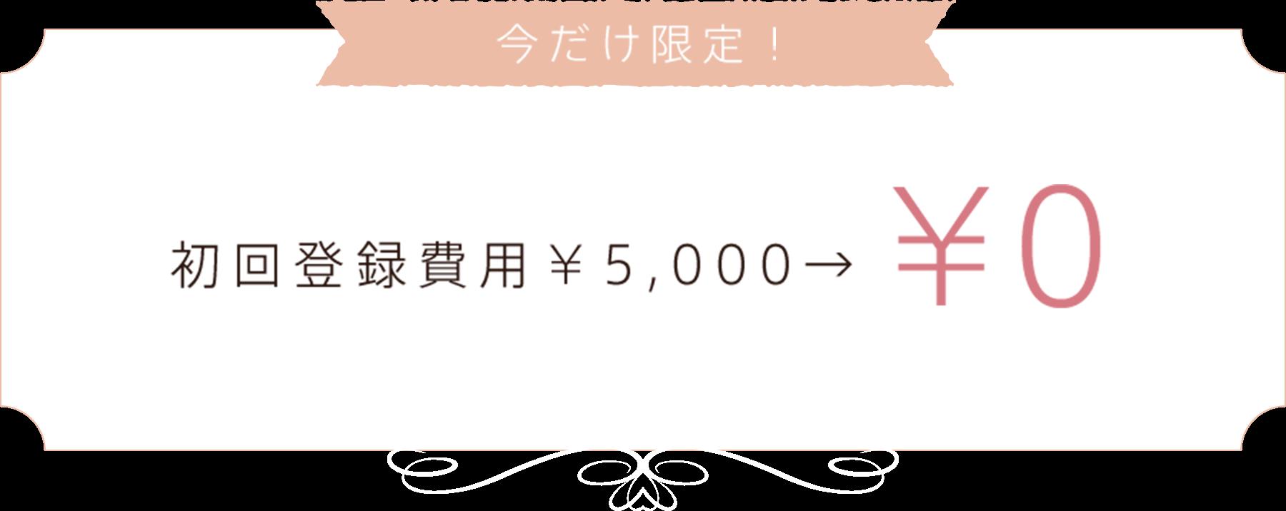 今だけ限定!初回登録費用¥5,000→¥0